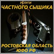 Услуги частного детектива в Южном Федеральном округе России.